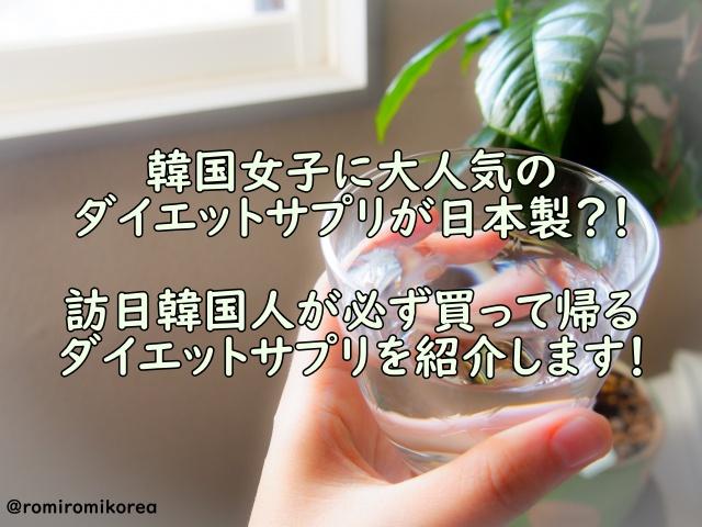 韓国女子に大人気のダイエットサプリ!日本製の「オトシーボ」を紹介します!