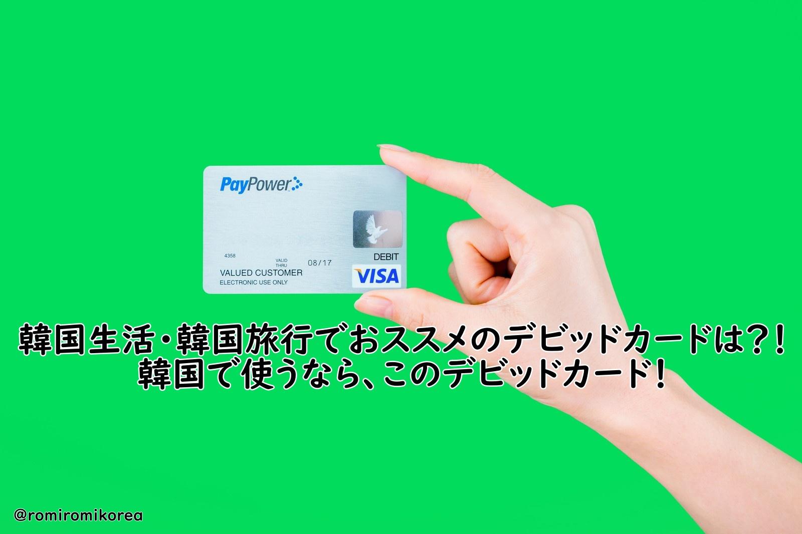 韓国旅行でおススメのデビッドカードは?!韓国で使うなら、このデビッドカード!