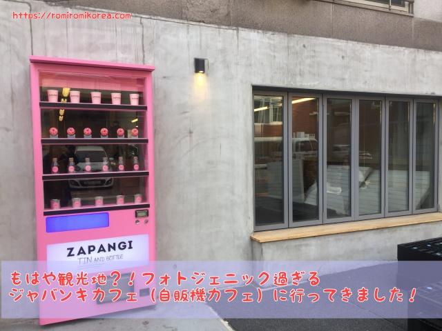 【韓国おしゃれカフェ】もはや有名観光地?!フォトジェニック過ぎる、ジャバンキカフェ(自販機カフェ)に行ってきました!