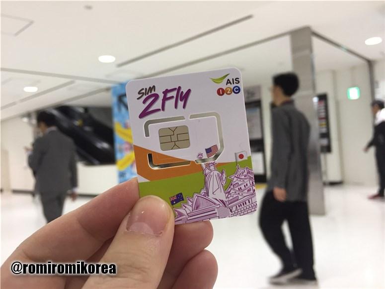 「AISデータSIMカード SIM2Fly」レビュー。韓国旅行や日本への一時帰国でも使える、データ用SIMを使ってみたよ。