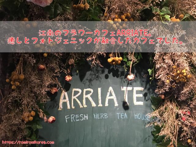 【韓国おしゃれカフェ】江南のフラワーカフェARRIATE。癒しとフォトジェニックが融合したカフェでした。