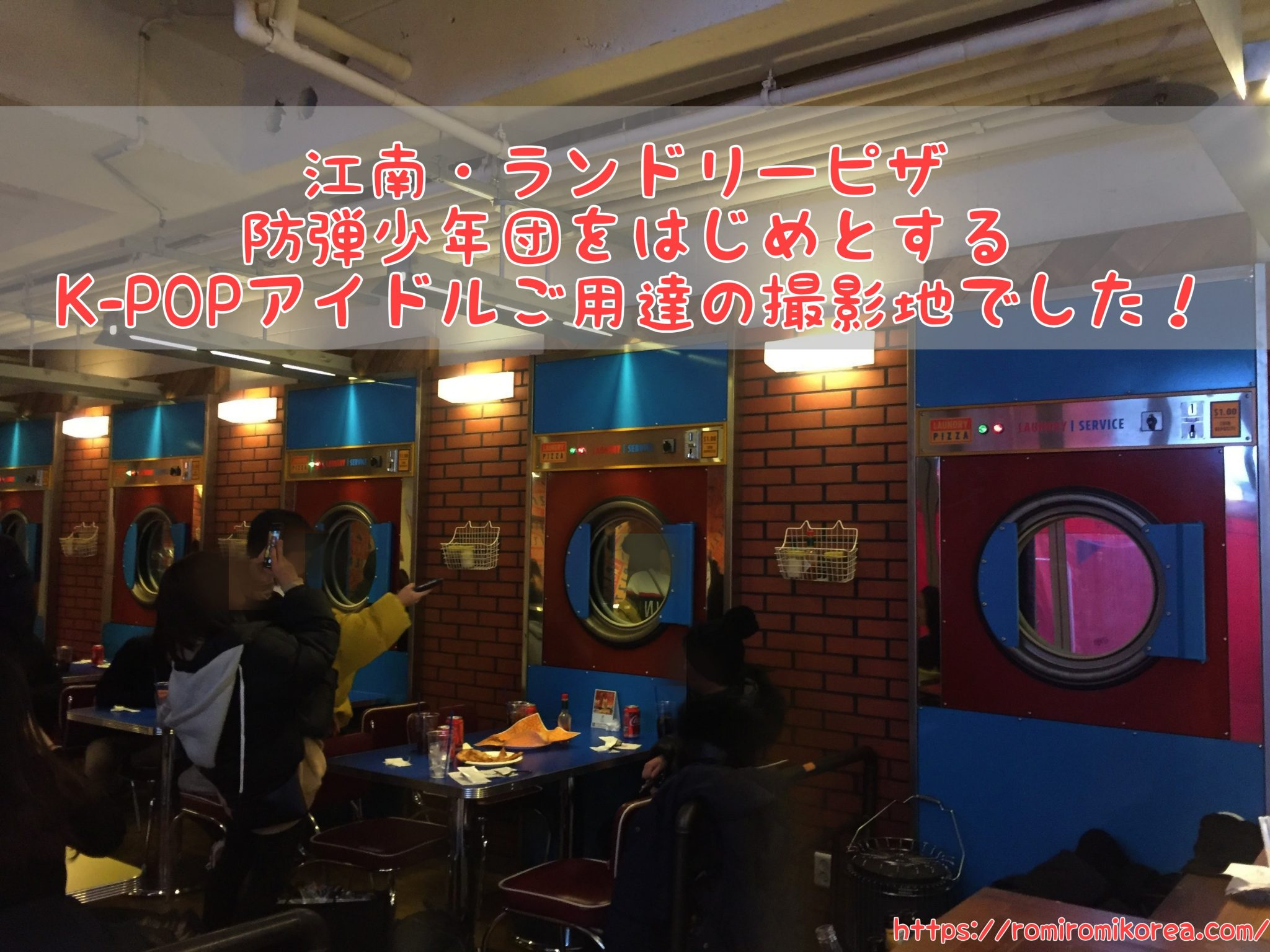 【ヲタ活】江南・ランドリーピザは、防弾少年団をはじめとするK-POPアイドルご用達の撮影地でした!