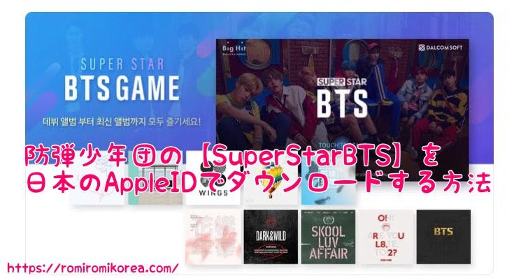 韓国のアプリ、防弾少年団の【SuperStarBTS】を日本のAppleIDでダウンロードする方法