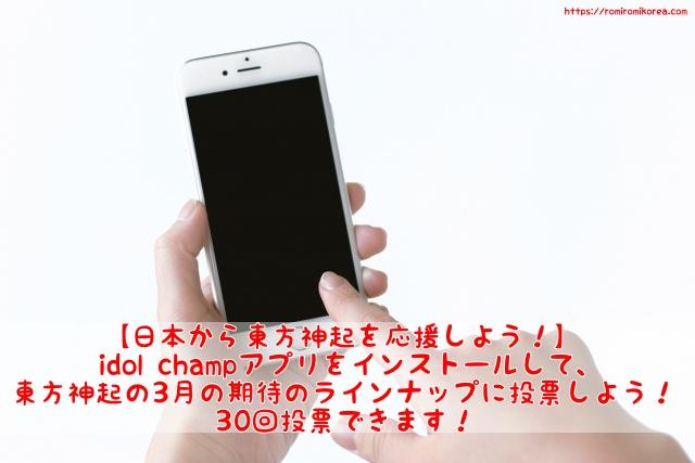 【日本からK-POPアイドルを応援しよう!】idol champアプリをインストールして、東方神起の3月の期待のラインナップに投票しよう!1度に30回投票できます!
