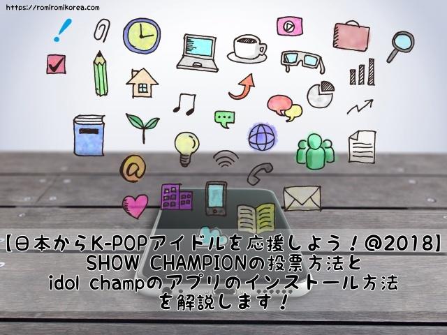 【日本からK-POPアイドルを応援しよう!@2018】SHOW CHAMPIONのオンライン投票方法とidol champアプリのインストール方法を解説します!