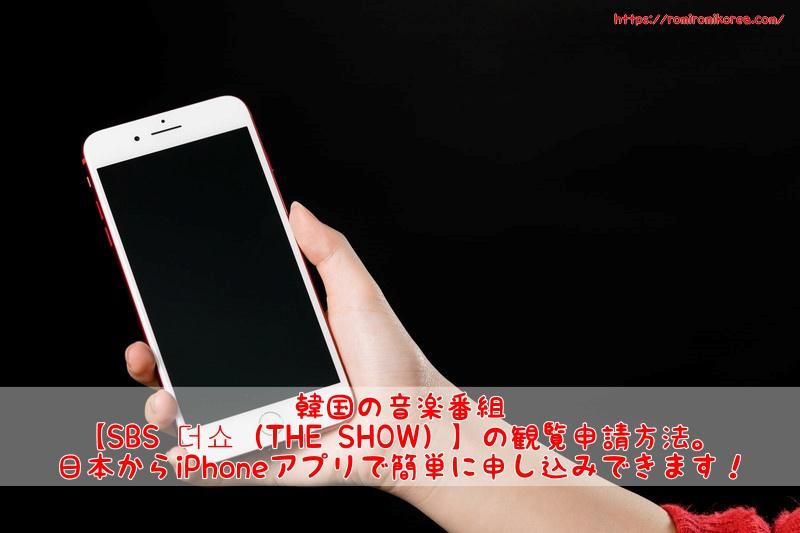 韓国の音楽番組【SBS 더쇼(THE SHOW)】の観覧申請方法。日本からiPhoneアプリで簡単に申し込みできます!