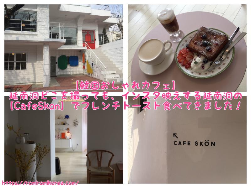 【韓国おしゃれカフェ】どこを撮っても、インスタ映えする延南洞の【CafeSkon】でフレンチトースト食べてきました!