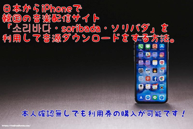 日本からiPhoneで「소리바다・soribada・ソリバダ」で音源ダウンロードをする方法。本人確認無しでも利用券の購入が可能です!