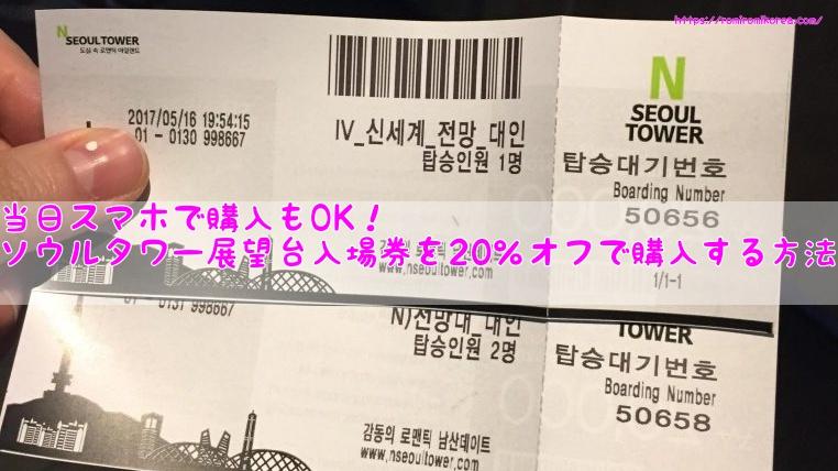 当日スマホで購入もOK!Nソウルタワー展望台入場券を20%オフで購入する方法