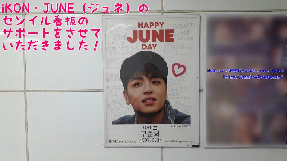iKON・JUNE(ジュネ)のセンイル看板のサポートをさせていただきました!