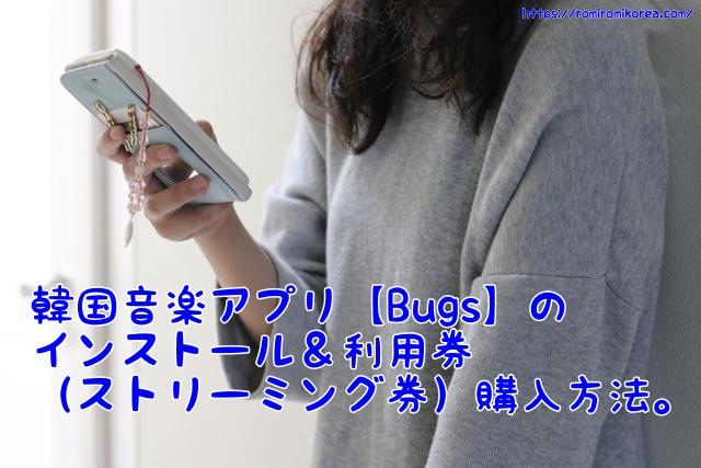 韓国音楽アプリ【Bugs】のインストール&利用券(ストリーミング券)購入方法。韓国5つの音楽番組のチャートに反映します!