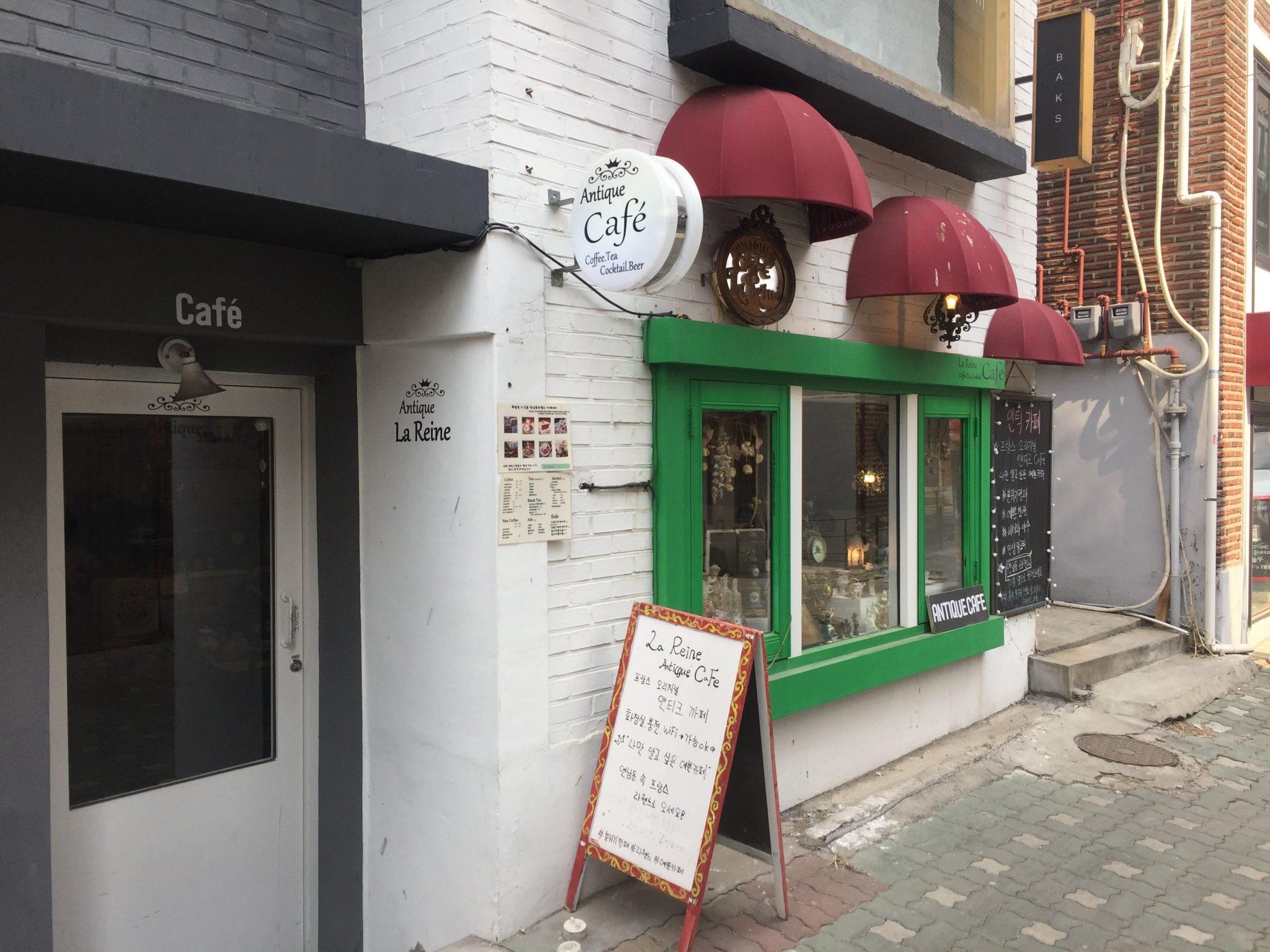 【韓国おしゃれカフェ】延南洞のアンティークカフェ<앤틱Cafe라헨느/Cafe Lareine>、狭さが居心地いいカフェでした。