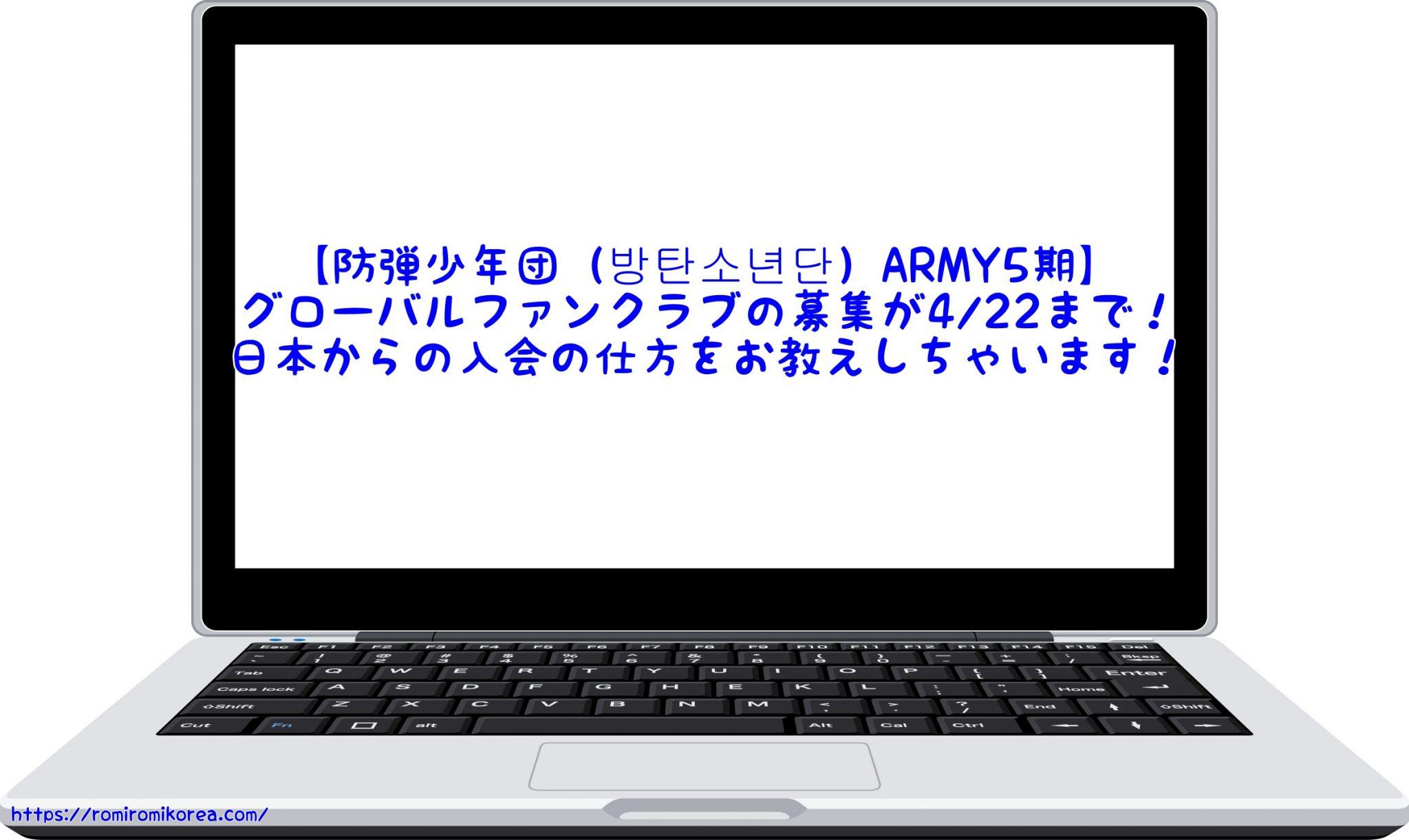 【防弾少年団(방탄소년단)ARMY5期】グローバルファンクラブの募集が4/22までやっているので、入会の仕方をお教えしちゃいます!