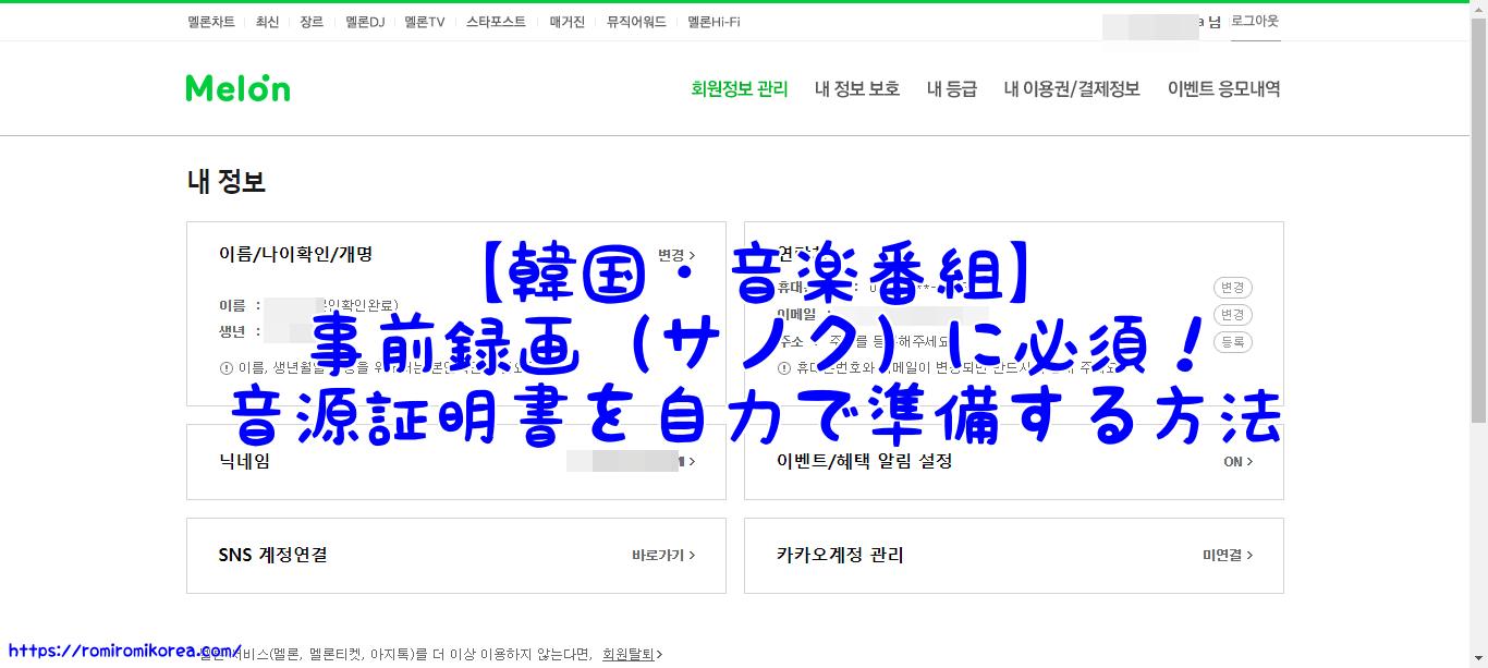 【韓国・音楽番組】事前録画(サノク)に必須!音源証明書を自力で準備する方法