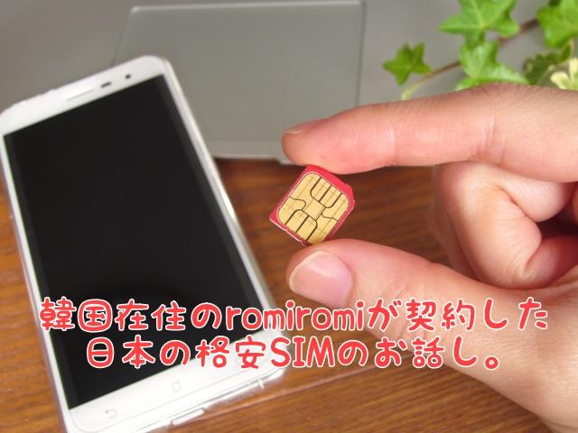 【楽天ポイントを2倍にする方法】韓国在住のromiromiが日本で使う格安SIMのお話し。