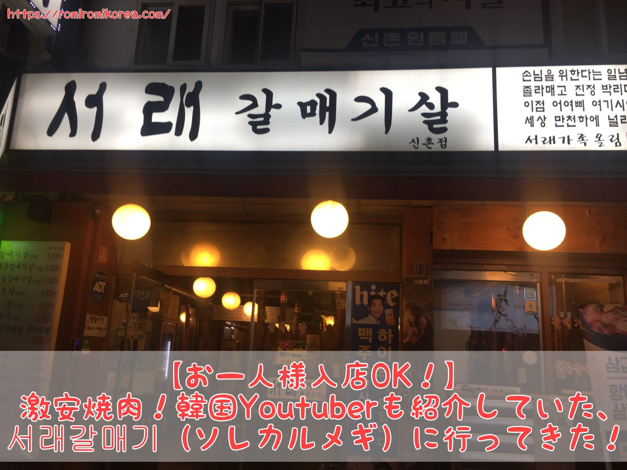 【お一人様入店OK!】激安焼肉!韓国Youtuberも紹介していた、新村の서래갈매기(ソレカルメギ)に行ってきた!