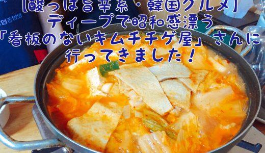 【酸っぱ旨辛系・韓国グルメ】ディープで昭和感漂う「看板のないキムチチゲ屋」さんに行ってきました!