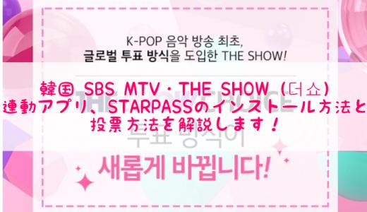 韓国 SBS MTV・THE SHOW(더쇼)連動アプリ、STARPASSのインストール方法と事前&リアルタイム投票方法を解説します!
