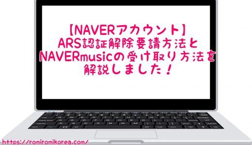 保護中: 【有料サポートコンテンツ】NAVERアカウントのARS認証解除要請方法とNAVERmusicの受け取り方法を解説しました!