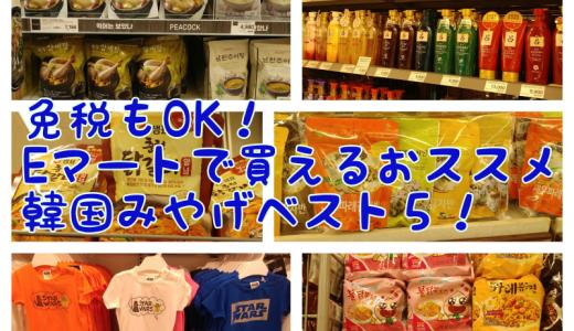 夏休み旅行におススメ!在韓歴5年の日本人がおススメする!免税もOKなEマートで買える韓国みやげベスト5!