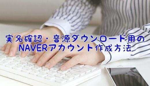 実名確認・音源ダウンロード用のNAVERアカウント作成方法