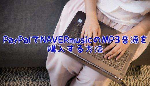 【NAVERmusic】音源証明書にも使える!PayPalでMP3音源を購入する方法を詳しく解説します!