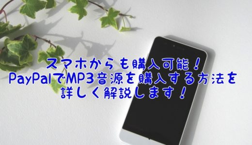 【NAVERmusic】スマホからも購入可能!PayPalでMP3音源を購入する方法を詳しく解説します!