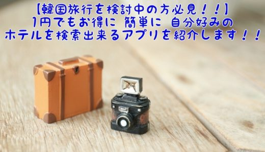 【夏休み旅行に韓国旅行を検討中のあなたにおススメ!!】 3000円も安くなる!?韓国のホテルも検索出来るホテル比較アプリ「トリバゴ」を紹介します!!