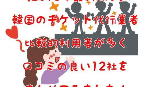 【2018年最新版】韓国のチケット・サイン会代行業者★比較的利用者が多く口コミの良い11社をまとめてみました!