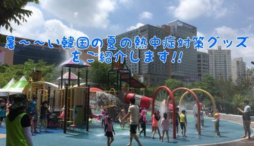 2018年夏の韓国旅行・ヲタ活の必須アイテム!現地でも調達できる、熱中症対策グッズ6選と日本から持って行った方がいいもの3選をご紹介します!!
