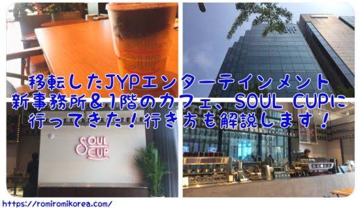 TWICE・GOT7・2PMなどが所属!移転したJYPエンターテインメント新社屋&1階のカフェ、SOUL CUPに行ってきた!行き方も解説します!
