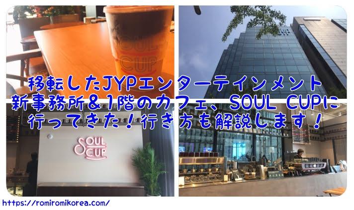 TWICE・GOT7・2PMなどが所属!移転したJYPエンターテインメント新社屋 ...