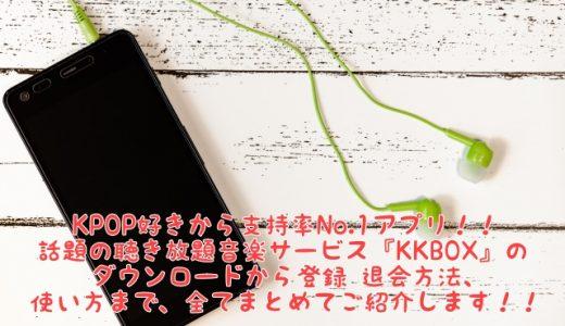 KPOP好きから支持率No.1アプリ!! 話題の聴き放題音楽サービス『KKBOX』のダウンロードから登録•退会方法、使い方まで、全てまとめてご紹介します!!