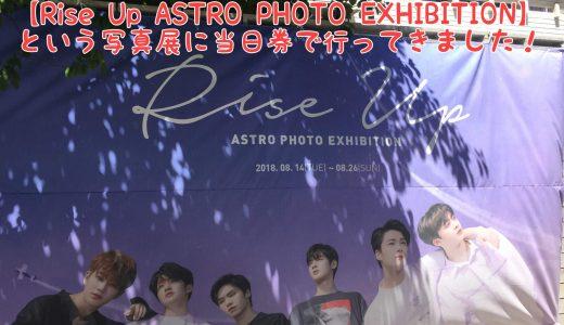 【ヲタ活】ASTRO(アストロ)【Rise Up ASTRO PHOTO EXHIBITION】という写真展に当日券で行ってきました!