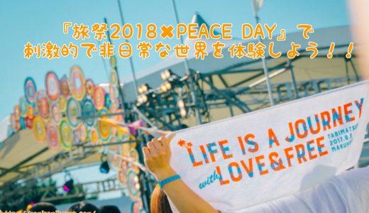 『旅祭2018✖️PEACE DAY』で刺激的で非日常な世界を体験しよう!!2018年夏休みの締めくくりは絶対これ!平成最後に最大で最高な思い出作りをしよう!