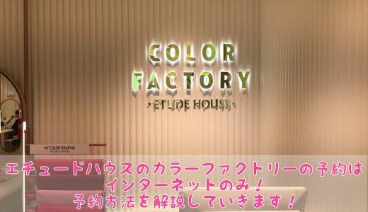 【韓国コスメ】エチュードハウスのカラーファクトリーの予約はインターネットのみ!自力でできる予約方法を解説していきます!