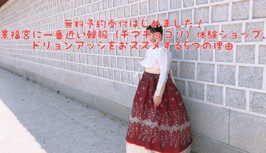 無料予約受付はじめました!景福宮に一番近い韓服(チマチョゴリ)体験ショップ、ドリョンアッシをおススメする5つの理由