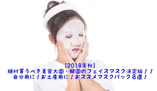 【2018年秋】 絶対買うべき美容大国・韓国のフェイスマスク決定版!! 自分用に!お土産用に!おススメマスクパック8選!