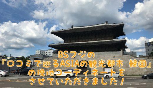BSフジTV『口コミで巡るASIAの観光都市 韓国』の現地コーディネートをさせていただきました!