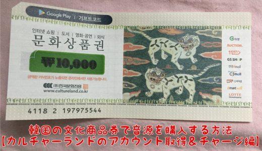 韓国の文化商品券で音源を購入する方法【カルチャーランドのアカウント取得&チャージ編】