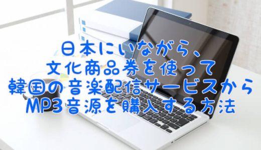 日本にいながら、文化商品券を使って韓国の音楽配信サービスからMP3音源を購入する方法