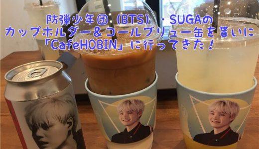 【平成最後の夏の思い出】防弾少年団(BTS)・SUGAのカップホルダー&コールブリュー缶を貰いに「CafeHOBIN」に行ってきた!