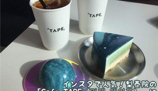 【韓国・ソウルおしゃれカフェ】インスタで人気!梨泰院の「Cafe TAPE(카페 테이프)」に行ってきました!