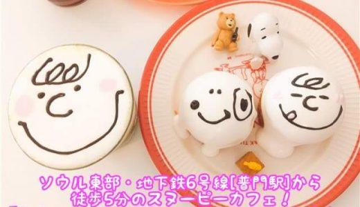 【韓国ソウルおしゃれカフェ】ソウル東部・地下鉄6号線[普門駅]から徒歩5分のスヌーピーカフェ!『Cafe amooh(카페아무프)』に行ってきた!
