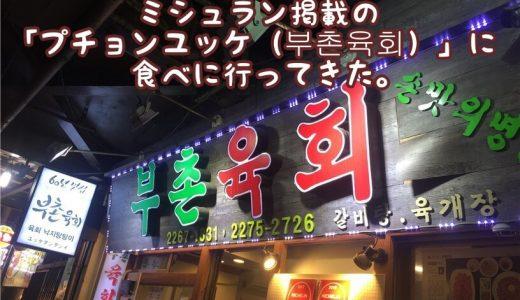 【韓国グルメ】広蔵市場で、ユッケと日本では#あかんやつをミシュラン掲載の「プチョンユッケ(부촌육회)」に食べに行ってきた。