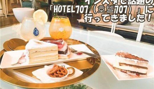 【韓国ソウルおしゃれカフェ】ソウル西部・文来駅から徒歩5分!田舎のラブホ風?!インスタで話題の「HOTEL707(호텔707)」に行ってきました!