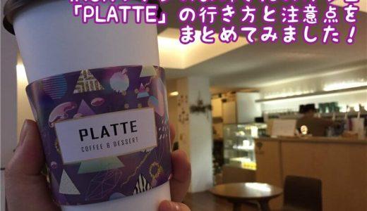 【弘大カフェ】iKONジナンのお姉ちゃんのカフェ「PLATTE」の行き方と注意点をまとめてみました!