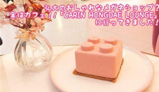 【韓国おしゃれカフェ】弘大のおしゃれなメガネショップ??実はカフェだった「CARIN HONGDAE LOUNGE」に行ってきました!