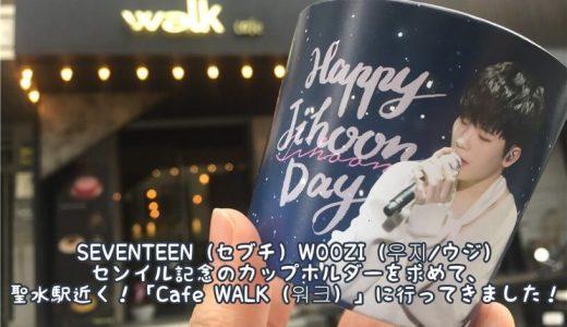 【@2018年】SEVENTEEN(セブチ)WOOZI(우지/ウジ)センイル記念のカップホルダーを求めて、聖水駅近く!「Cafe WALK(워크)」に行ってきました!