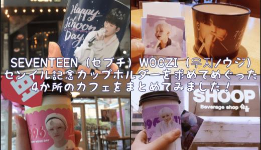 【2018年】SEVENTEEN(セブチ)WOOZI(우지/ウジ)センイル記念カップホルダーを求めてめぐった4か所のカフェをまとめてみました!
